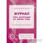 Журнал учета инструкций по охране труда для работников (А4, 16 листов)
