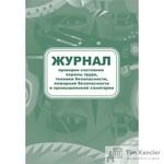 Журнал контроля за состоянием охраны труда и противопожарной безопасности (А4, 64 листа)