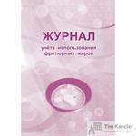 Журнал учета использования фритюрных жиров (А4, 63 листа)