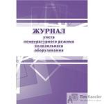 Журнал учета температурного режима холодильного оборудования (А4, 28 листов)