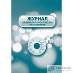 Журнал контроля температуры на сушилках (А4, 63 листа)