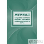 Журнал входного контроля пищевых продуктов продовольственного сырья (А4, 32 листа)
