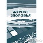 Журнал здоровья (А4, 28 листов)