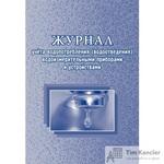 Журнал учёта водопотребления водоизмерительными приборами и устройствами (А4, 96 листов)
