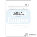 Книга учета материальных ценностей (А4, 100 листов)