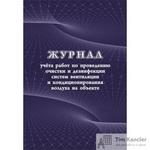 Журнал учета работ очистки и дезинфекции систем вентиляции (А4, 24 листа)