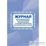 Журнал регистрации работ по ТО и наладке вентиляционных систем (А4, 63 листа)
