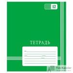 Тетрадь школьная Проф-пресс Классическая зеленая А5 12 листов в клетку (обложка в ассортименте)