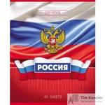 Тетрадь общая Флаг Российской Федерации А5 40 листов в клетку на скрепке (обложка в ассортименте)