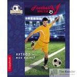 Тетрадь общая Футбол-2 А5 48 листов в клетку на скрепке (обложка в ассортименте)