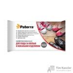 Салфетки влажные Paterra для обуви и изделий из кожи (104-083)