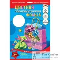 Фольга цветная АППЛИКА Сумочка, перламутровая, А4, 7 цветов, 7 листов