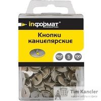 Кнопки канцелярские в пластиковой упаковке, 100 шт.